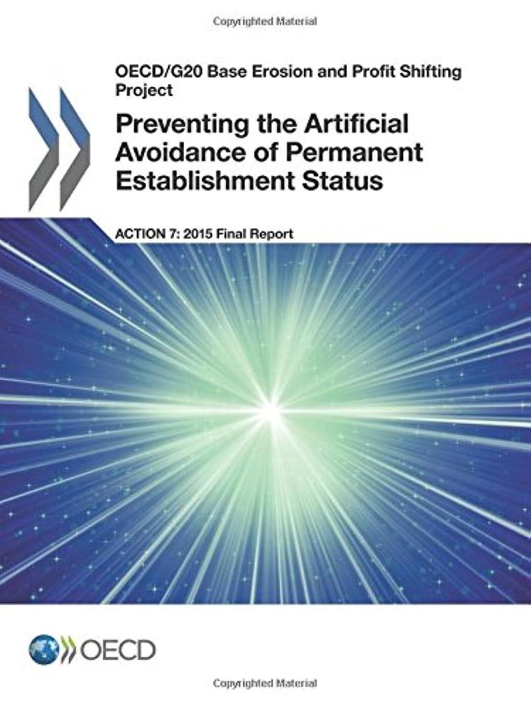 電化する生活節約OECD/G20 Base Erosion and Profit Shifting Project Preventing the Artificial Avoidance of Permanent Establishment Status, Action 7 - 2015 Final Report