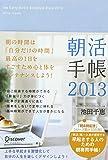朝活手帳2013