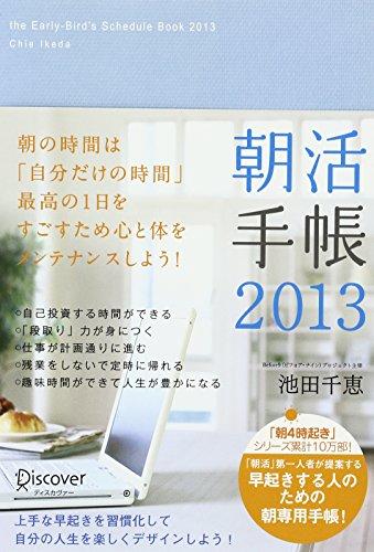 朝活手帳2013の詳細を見る
