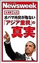 オバマ外交が危ない 「アジア重視」の真実 ニューズウィーク日本版e-新書No.5