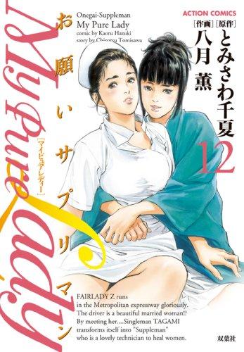 My Pure Lady : 12 (アクションコミックス)