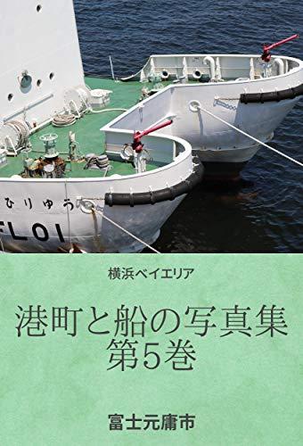 [冨士元庸市]の湊町と船の写真集 第5巻: 横浜ベイエリア 港町と船の写真集