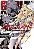 ゴブリンスレイヤー(8) (ビッグガンガンコミックス)
