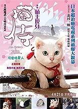 Neko Samurai - A Tropical Adventure (Region 3 DVD / Non USA Region) (English Subtitled) Japanese movie aka Samurai Cat 2 / Neko Zamurai Minami no Shima e iku