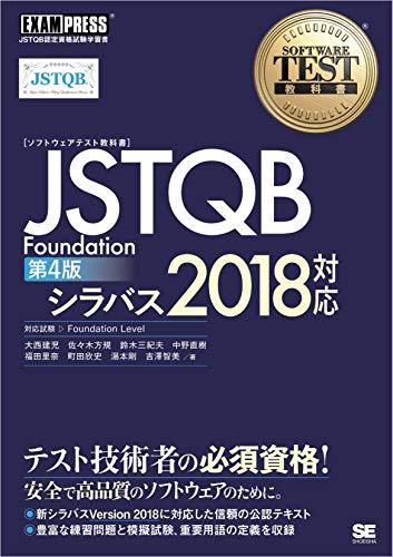 ソフトウェアテスト教科書 JSTQB Foundation 第4版 シラバス2018対応