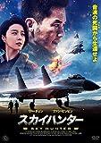 スカイハンター DVD[DVD]