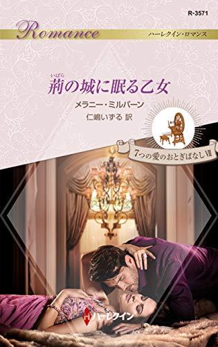 荊の城に眠る乙女 ハーレクイン・ロマンス~純潔のシンデレラ~/7つの愛のおとぎばなし Ⅶ