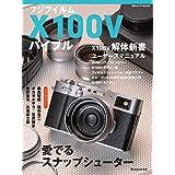日本カメラMOOKシリーズ フジフイルム X100V バイブル (2020-08-31) [雑誌]