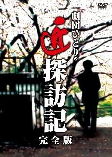 劇団ひとりの匠探訪記 (完全版) [DVD]