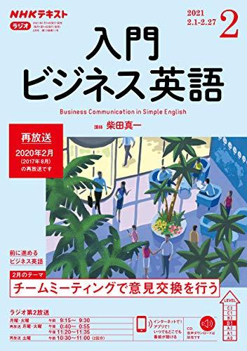 NHKラジオ 入門ビジネス英語 2021年 2月号 [雑誌] (NHKテキスト)