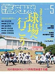 報知高校野球 2020年 05月号 [雑誌]