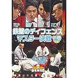 麻雀最強戦2020 鉄壁のディフェンスマスター決戦 中巻 [DVD]