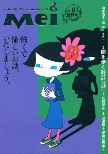 『Mei(冥)』 Ghostly Magazine for girls (幽BOOKS)