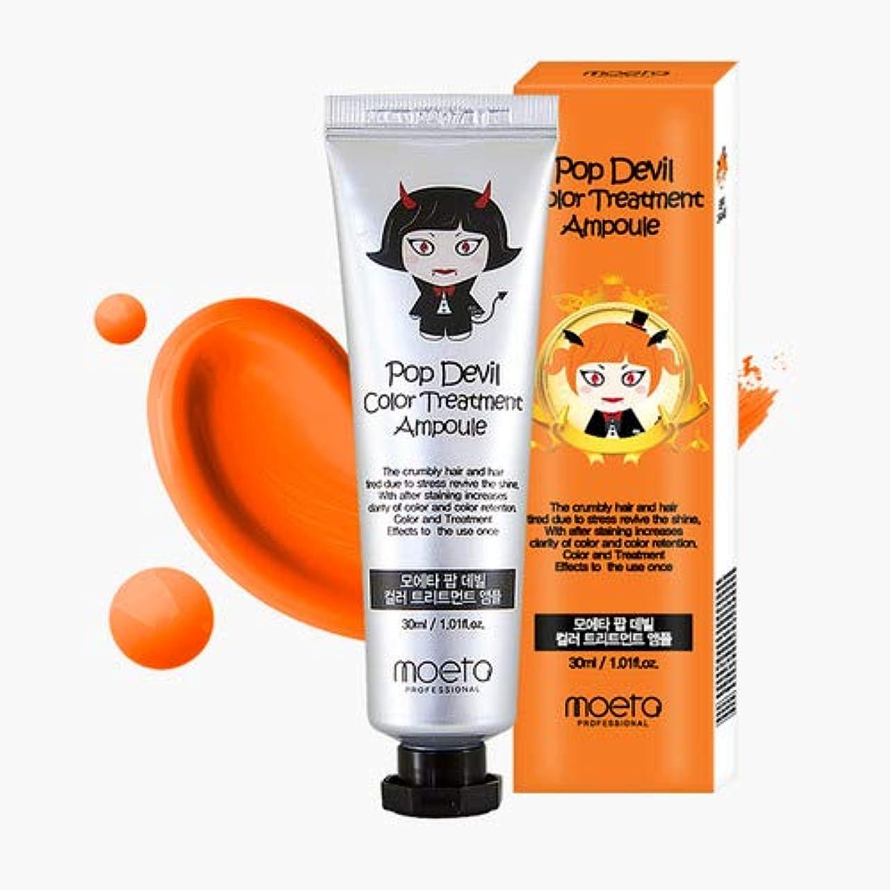 つかむ満足できると遊ぶMoeta  ポップ デビル カラートリートメント アンプル / Pop Devil Color Treatment Ampoule (30ml) (オレンジ) [並行輸入品]