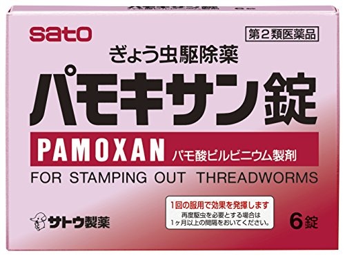 【第2類医薬品】パモキサン錠 6錠