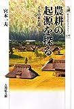 農耕の起源を探る―イネの来た道 (歴史文化ライブラリー)