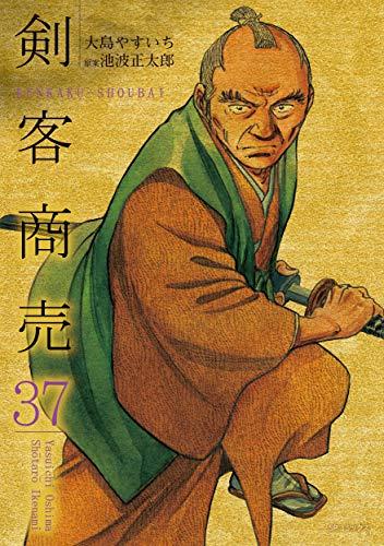剣客商売 37 (SPコミックス)