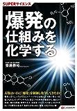 SUPERサイエンス 爆発の仕組みを化学する