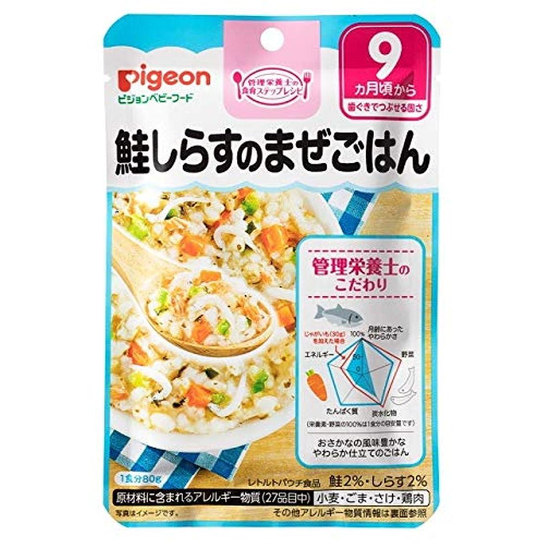 マウント設置慎重ピジョン 食育レシピ 鮭しらすのまぜごはん 80g【3個セット】