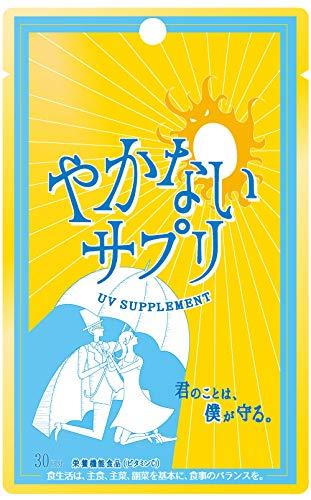 やかないサプリ セラミド 栄養機能食品 (ビタミンC) 日焼けに負けるな 太陽対策 パイナップルエキス 30日分