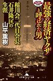 最強の経済ヤクザと呼ばれた男 稲川会二代目石井隆匡の生涯 (幻冬舎アウトロー文庫)