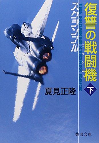 復讐の戦闘機(フランカー)〈下〉―スクランブル (徳間文庫)