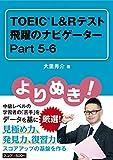 よりぬき! TOEIC®L&Rテスト 飛躍のナビゲーター Part 5-6