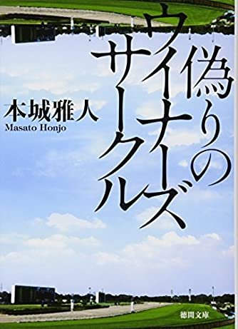 偽りのウイナーズサークル (徳間文庫)