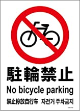 標識スクエア 「 駐輪禁止 」 タテ・大【 プレート 看板 】 200x276㎜ CTK1075 2枚組