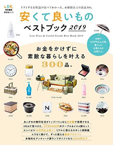 安くて良いものベストブック2019 (晋遊舎ムック)