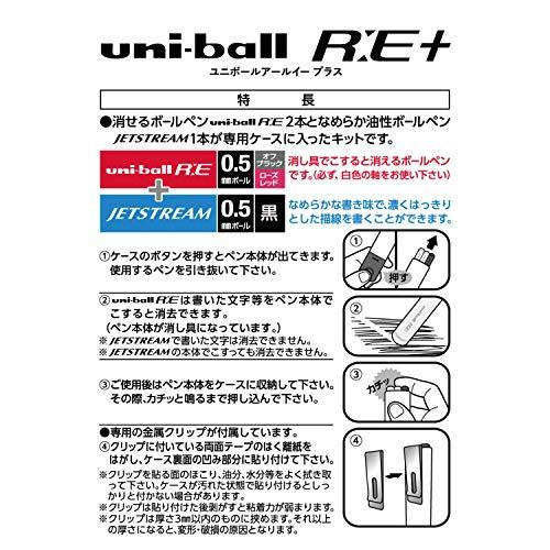 『三菱鉛筆 ボールペンセット ユニボールRE+ パールホワイト URP800051PPA1』の5枚目の画像