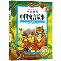Chinese children benefit from a lifetime of stories: Chinese fable (phonetic version)(Chinese Edition)