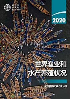 The State of World Fisheries and Aquaculture 2020 (Chinese Edition): Sustainability in action
