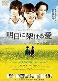 明日に架ける愛[DVD]
