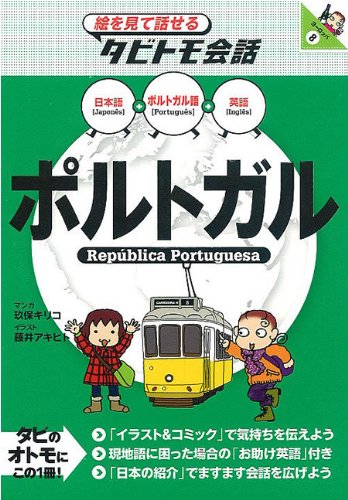JTBパブリッシング『絵を見て話せるタビトモ会話 ポルトガル』
