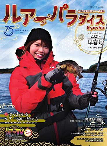 別冊つり人シリーズ ルアーパラダイスKyushu No.40 (2021-01-15) [雑誌]