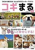 コギまる Vol.2 (タツミムック)