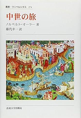 中世の旅 〈新装版〉 (叢書・ウニベルシタス)