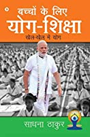 Bachhon Ki Liya Yoga Shiksha: Khel Khel Main Yoga