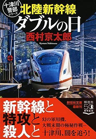十津川警部シリーズ 北陸新幹線ダブルの日 (祥伝社文庫)