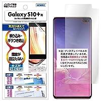 ASDEC アスデック Galaxy S10+ フィルム/docomo SC-04L au SCV42 フィルム ノングレアフィルム3 ・防指紋・気泡消失・映り込み防止・キズ防止・アンチグレア マット・日本製 NGB-SC04L (Galaxy S10+ / マットフィルム)