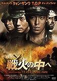 戦火の中へ [DVD] image