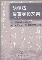 胡明扬语言学论文集(增订本)