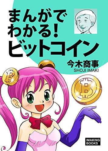 manga de wakaru bitcoin (Japanese Edition)