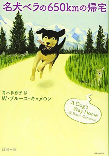 名犬ベラの650kmの帰宅 (新潮文庫 キ)