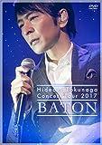 Concert Tour 2017 BATON(初回限定盤)[DVD]