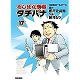 めしばな刑事タチバナ(17)[冷凍食品オールスターズ] (TOKUMA COMICS)