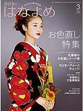 百日草のはなよめ 2019年 03 月号 [雑誌]