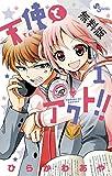 天使とアクト!!(1)【期間限定 無料お試し版】 (少年サンデーコミックス)