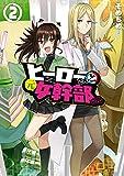 ヒーローさんと元女幹部さん: 2【イラスト特典付】 (百合姫コミックス)